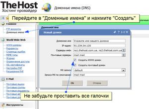 Добавить домен на хостинг как как сделать сайт с уникальным дизайном joomla