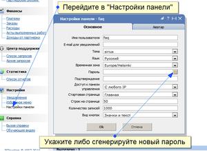 Как найти логин и пароль от хостинга самые надежные хостинги россии