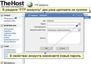 Смена пароля от хостинга хостинг изображений поиск