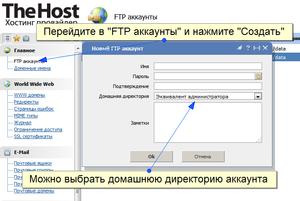 Хостинг и ftp доступ что это платный хостинг хостер