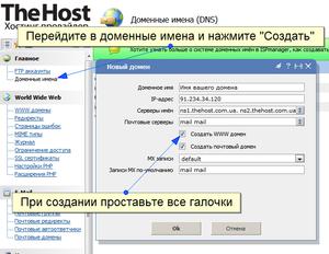 Архиватор сайта на хостинге привязка доменного имя к хостингу